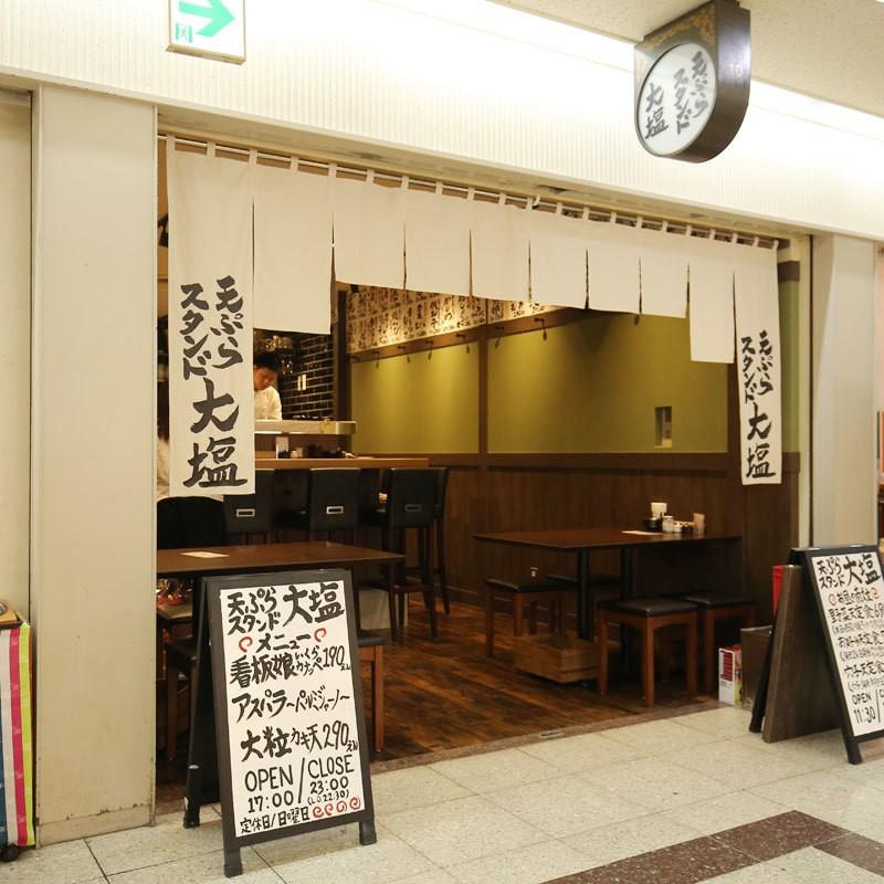 天ぷらスタンド大塩