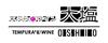 天ぷらとワイン大塩